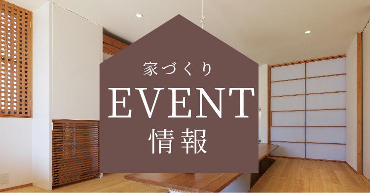 家づくりイベント情報